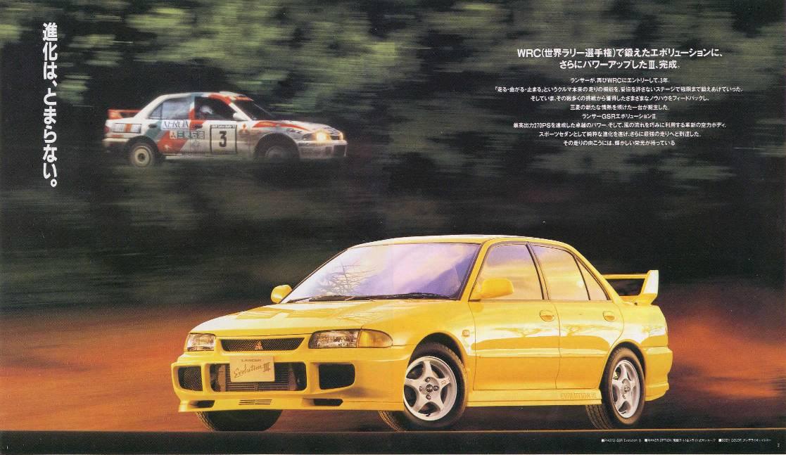 Brochure   Mitsubitshi Lancer Evo 3