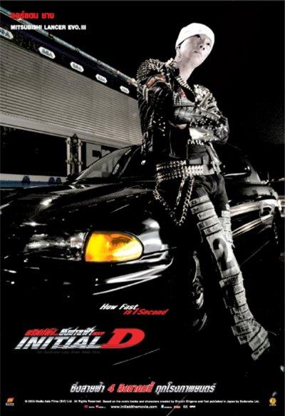 initial d movie
